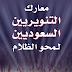 كتاب معارك التنويريين السعوديين لمحو الظلام pdf يعقوب محمد إسحاق و د. محمود محمد بترجي