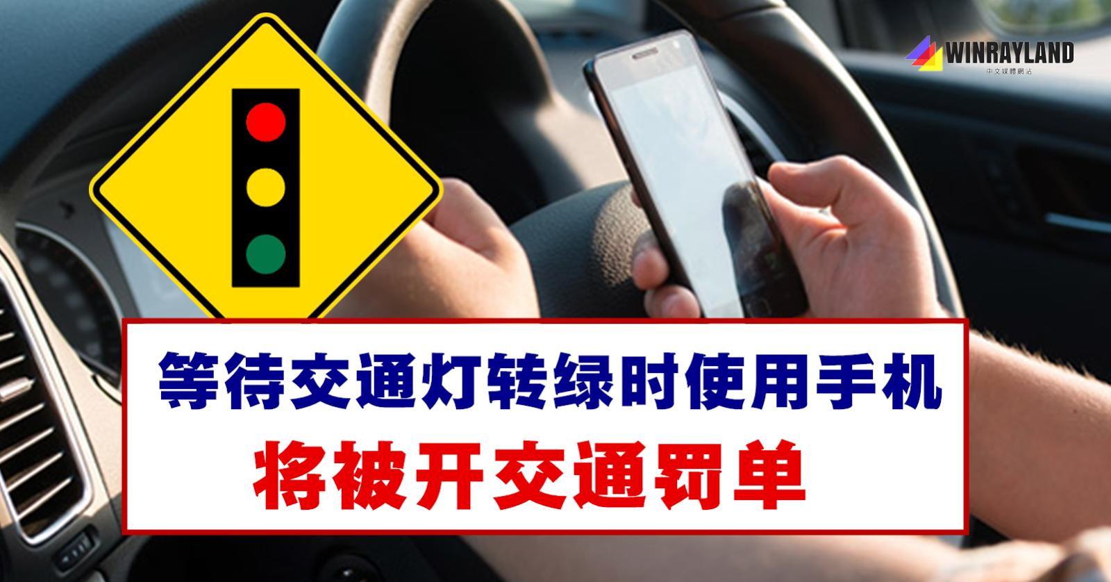 【更新】等待交通灯转绿时使用手机,将被开交通罚单
