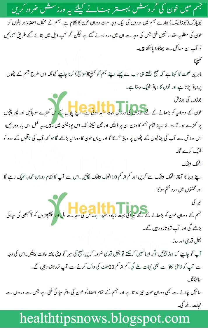 Try These Exercises to Improve blood Circulation in the Body - جسم میں خون کی گردش بہتر بنانے کیلئے یہ کام کرکے دیکھیں.