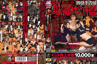 AVOP-072 Beginning-of-cage Hell Of The Original Four-and-a Half-mat Coterie Circle Bookstore Mother Daughter – Shiraki Yuuko, Ai Uehara, Hatsu Misaki
