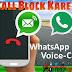 Whatsapp Me Call Block Aur Disable Karne Ke 2 Tarike