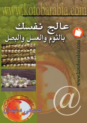 تحميل كتاب عالج نفسك بالثوم والعسل والبصل pdf صبحي سليمان