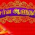Yesu Endhanoriundhaal :: Album : Sarva Aalunar :: Lyrics, Sung By : John knox