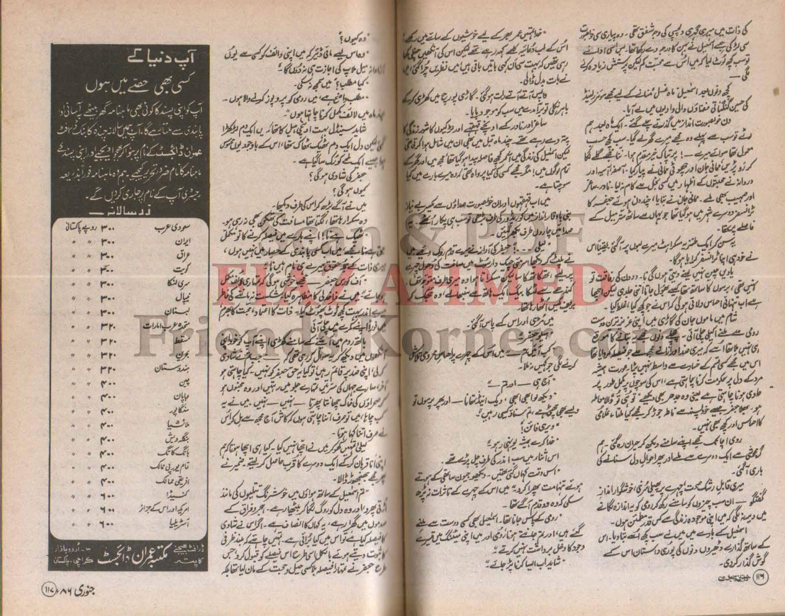 Reading Corner- Huge collection of Urdu and English novels, novel