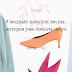 Модные покупки весны 2017