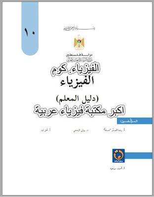 تحميل دليل المعلم للفيزياء الصف العاشر pdf فلسطين