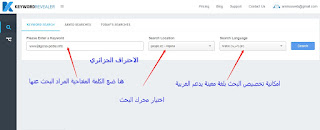 ,مراجعة ,keyword revealer,بحث عن الكلمات المفتاحية, للمحترفين,