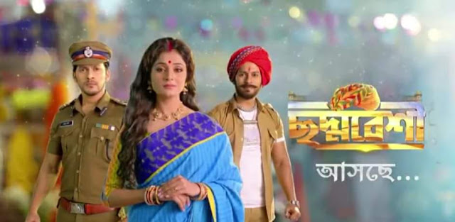 'Choddobeshi' Serial on Zee Bangla TV Plot Wiki,Cast,Promo,Title Song,Timing