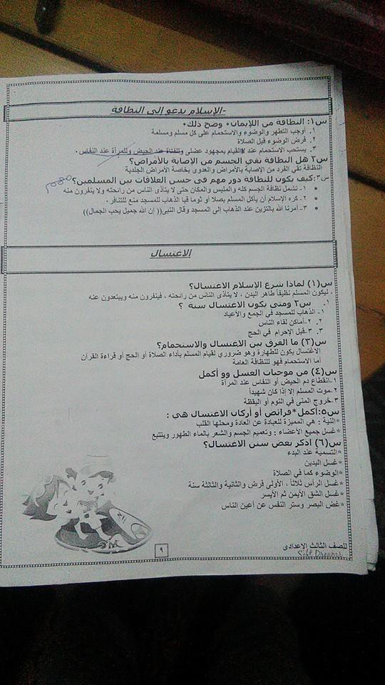 مراجعة دين الثالث الاعدادي 9 ورقات لن يخرج عنهم امتحان نصف العام 9