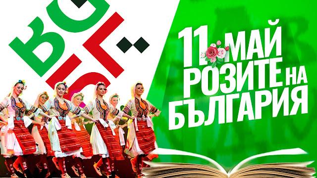 На 11 май 2018 г. хиляди българи в над 25 държави ще танцуват традиционно българско хоро, за да отбележат празника на Светите братя Кирил и Методий
