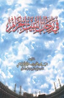 Fi Rihab Baitil Haram