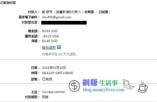 Surveys 台灣市調網 第11次收款圖