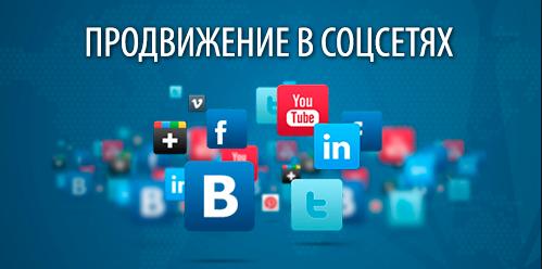 Продвижение политика в социальных сетях