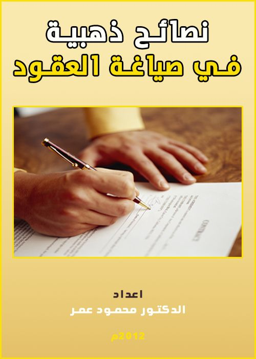 تحميل كتاب صياغة العقود pdf