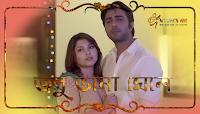 tobu-dana-mele-by-apurba-bangla-song-lyrics