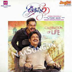 Oopiri (2016) Telugu Movie Audio CD Front Covers, Posters, Pictures, Pics, Images, Photos, Wallpapers