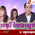 CH7_Thai Drama_Khmaoch Srey Chamlong Sne [16-20Ep]