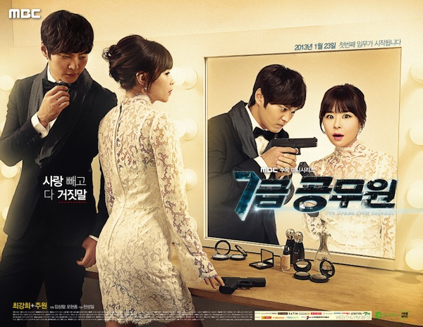 Download Drama Korea 7th Grade Civil Servant Batch Subtitle Indonesia