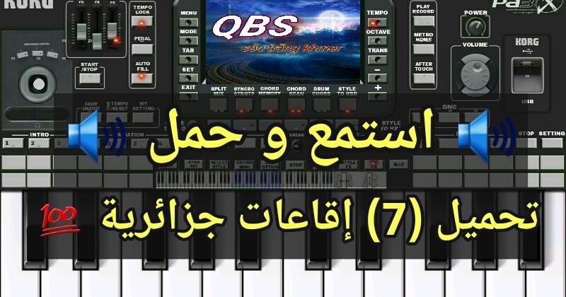 GRATUIT TÉLÉCHARGER I9A3AT MP3