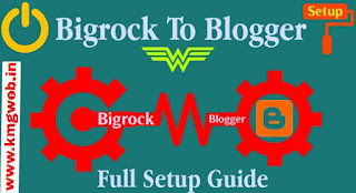 Bigrock Domain Name Blogger ME Kaise Set Kare Tips In Hindi