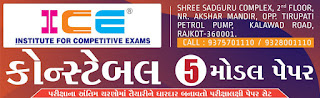 Gujarat Police Constable Model paper 2018 by ICE