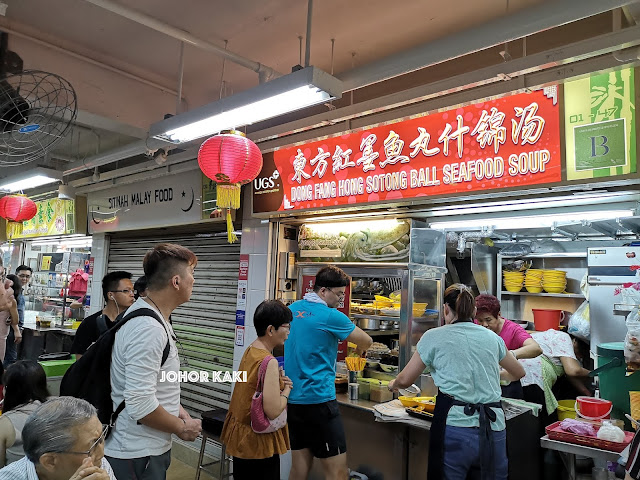 Dong Fang Hong Sotong Ball Seafood Soup. Best Food @ Hong Lim Food Centre 东方红墨鱼什锦汤