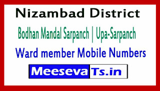 Bodhan Sarpanch | Upa-Sarpanch | Ward member Mobile Numbers List Nizambad District All Mandals in Telangana State