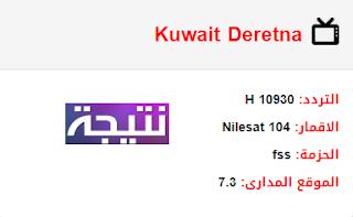تردد قناة كويت ديريتنا Kuwait Deretna الجديد 2018 على النايل سات