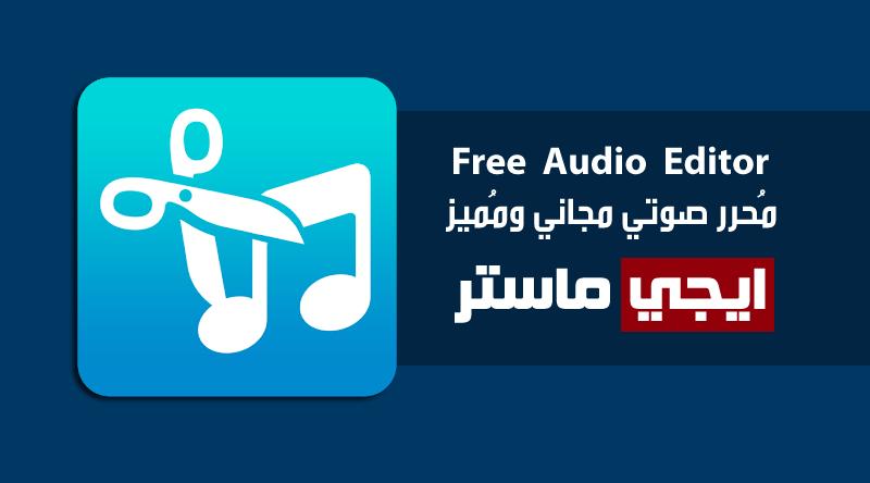 برنامج Free Audio Editor لتقطيع وتقسيم ملفات الصوت وتحويل الصيغ
