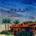 السيد الذي رحل pdf _ محمد قطب