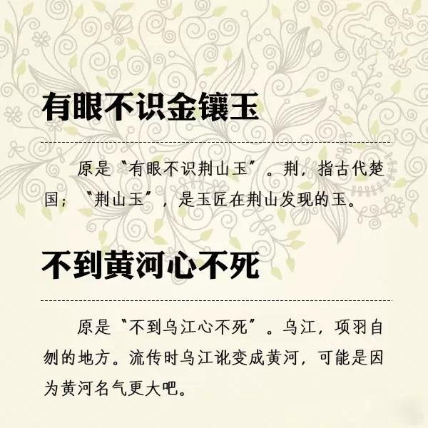 老朽專輯: 成語與英譯Old Fogey Loves Idioms & Translation: 十個被誤傳了幾千年的俗語(李綺碧提供) (05/23/16)