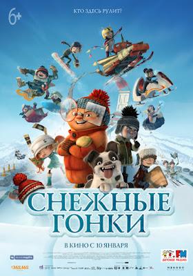 Снежные гонки. Мультфильм. премьера РФ 10 января 2019