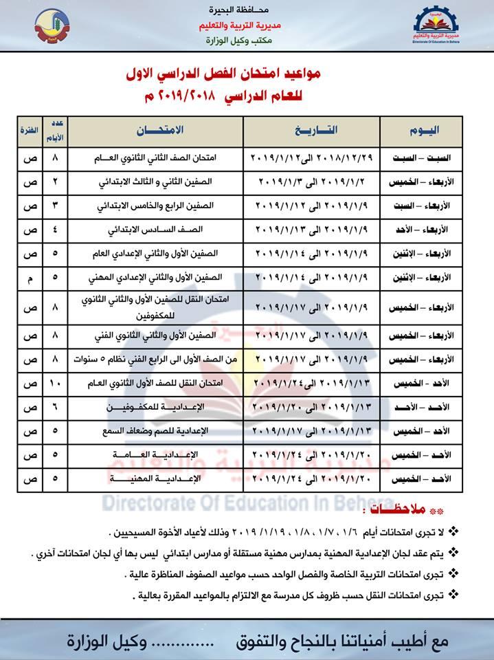 جدول امتحانات محافظة البحيرة 2019 نصف العام الفصل الدراسي الأول