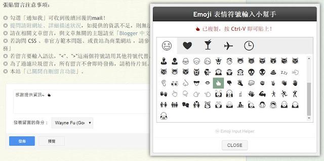 emoji-unicode-input-helper-bookmark-1-Emoji 表情符號輸入小幫手 (書籤工具)