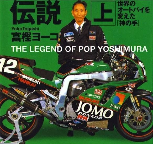 The Legend of Pops Yoshimura