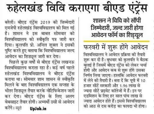 UP B.ed Entrance Exam Notification 2019 Application Form mjpru Rohilkhand University