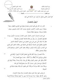 تدريبات في الكتابة للامتحان الوزاري لغة عربية