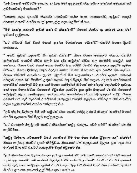 Sinhala Wela Katha Biso බිසෝ