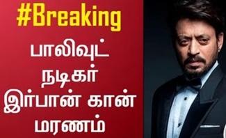 Breaking : பிரபல பாலிவுட் நடிகர் இர்பான் கான் மரணமடைந்தார் | IrfanKhan