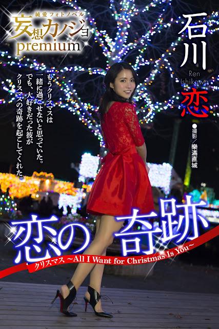 Ishikawa Ren 石川恋 All I Want for Christmas Is You 01