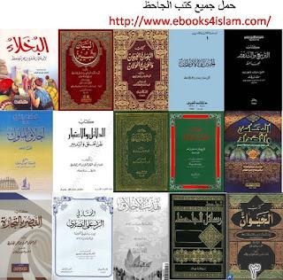 حمل جميع كتب الجاحظ مصورة pdf