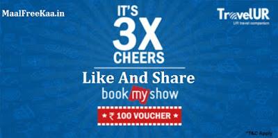 Free BookMyShow Vouchers