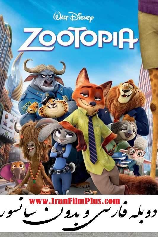 کارتون دوبله: زوتوپیا (2016) Zootopia