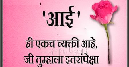 Mothers Day SMS, Text Messages, Wishes in Marathi  Wish