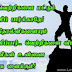 Failure thoughts in Tamil - Failure quotes in tamil language - Lovekavithai.com