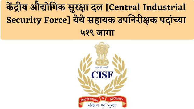 cisf recruitment 2018