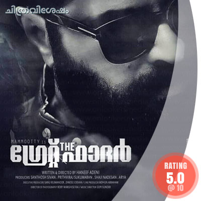 The Great Father: Chithravishesham Rating [5.00/10]
