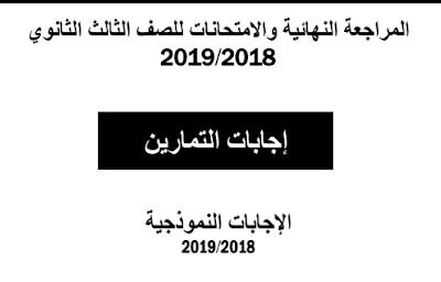 اجابات كتاب surprize في الانجليزي للصف الثالث الثانوي 2019