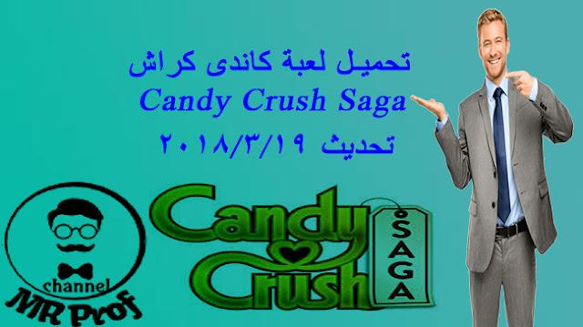 تحميل كاندى كراش ساجا Candy Crush Saga للكمبيوتر/ الاندرويد أخر تحديث 19 / 3 / 2018