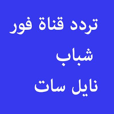 تردد قناة فور شباب نايل سات